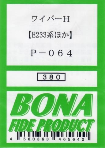 ボナファイデプロダクト[P-064] ワイパーH(E233系ほか)
