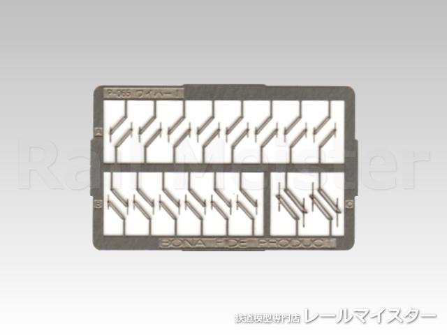 ボナファイデプロダクト[P-065] ワイパーI(東武8000系ほか)