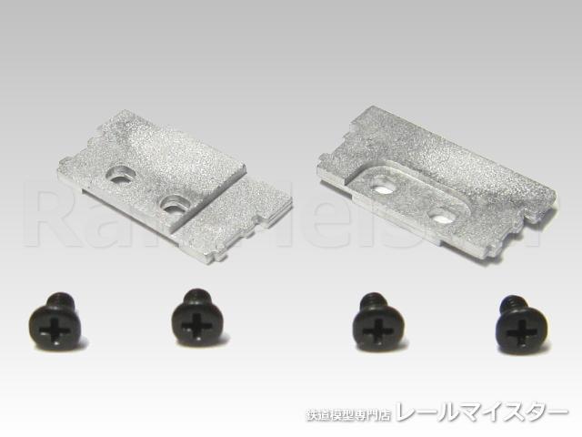 ボナファイデプロダクト TN化プラー用アダプター(KATO製品用) 1輌分入[P-015]