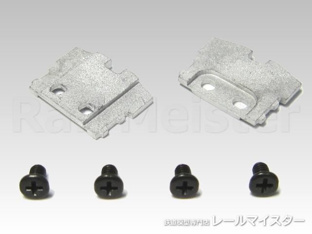 ボナファイデプロダクト TN化プラー用アダプター狭幅(KATO製品用) 6セット入り[P-018S]