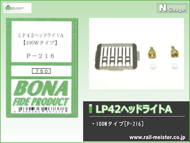 ボナファイデプロダクト LP42ヘッドライトA(100Wタイプ)[P-216]