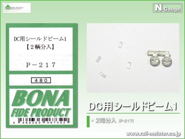 ボナファイデプロダクト DC用シールドビーム1(2両分入)[P-217]