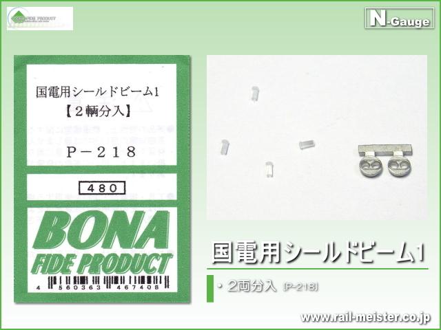 ボナファイデプロダクト 国電用シールドビーム1(2両分入)[P-218]