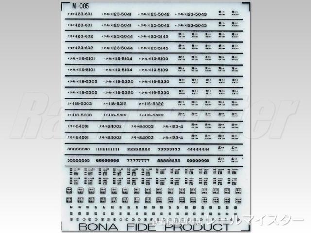 ボナファイデプロダクト 1M電車用インレタ1(クモハ84・123・119系用:黒)[M-005]
