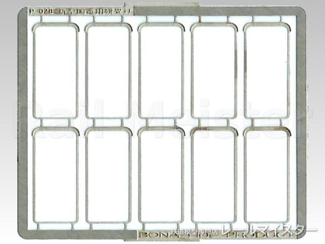 ボナファイデプロダクト[P-028] 新型国電用幌受け