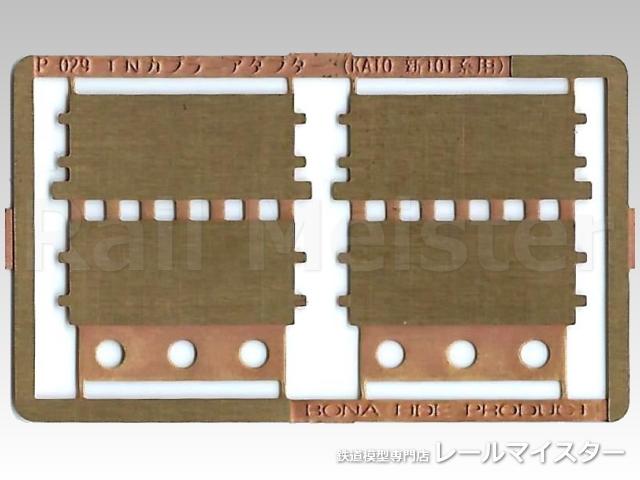 ボナファイデプロダクト[P-029] TNカプラーアダプター(KATO 西武新101系用)