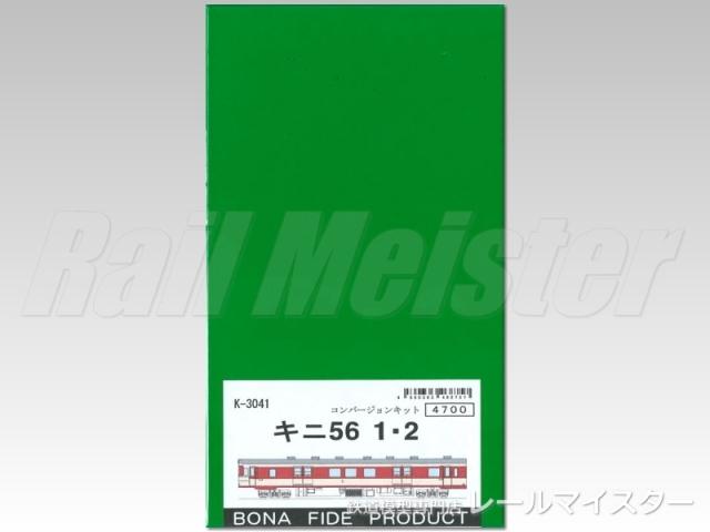 ボナファイデプロダクト キニ56 1・2 コンバージョンキット[K-3041]