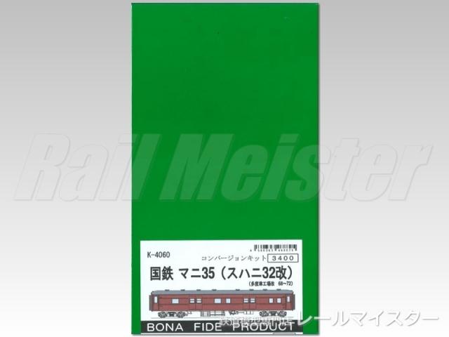 ボナファイデプロダクト 国鉄マニ35(スハニ32改) コンバージョンキット[K-4060]