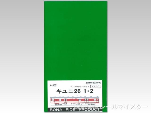 ボナファイデプロダクト キユニ26 1・2 コンバージョンキット[K-3051]