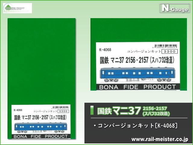 ボナファイデプロダクト 国鉄マニ37 2156・2157(スハフ32改造) コンバージョンキット[K-4068]