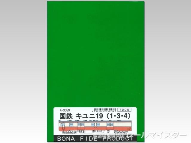 ボナファイデプロダクト 国鉄キユニ19(1・3・4) ボディキット[K-3059]