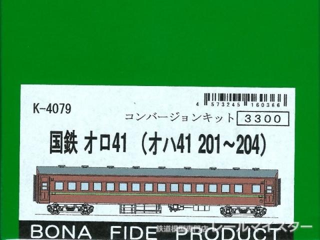 ボナファイデプロダクト 国鉄オロ41(オハ41 201~204) コンバージョンキット[K-4079]