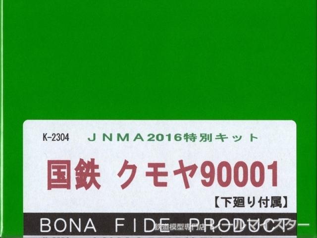 ボナファイデプロダクト 国鉄クモヤ90001[JNMA2016特別キット][K-2304]