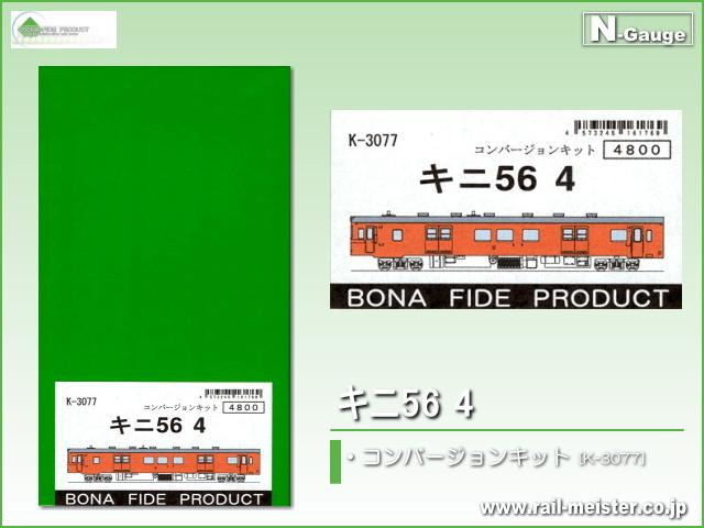 ボナファイデプロダクト キニ56 4 コンバージョンキット[K-3077]