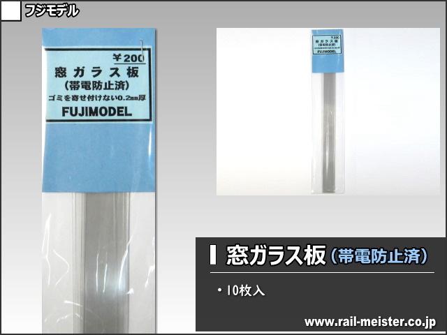 フジモデル 窓ガラス板(帯電防止済)