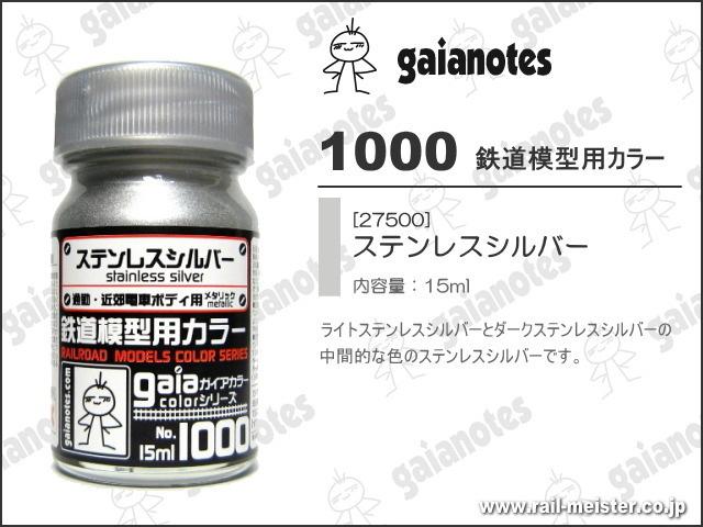 ガイアノーツ(gaianotes)[1000] 鉄道模型用カラー ステンレスシルバー