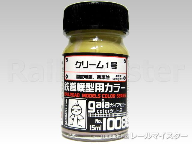 ガイアノーツ(gaianotes)[1008] 鉄道模型用カラー クリーム1号