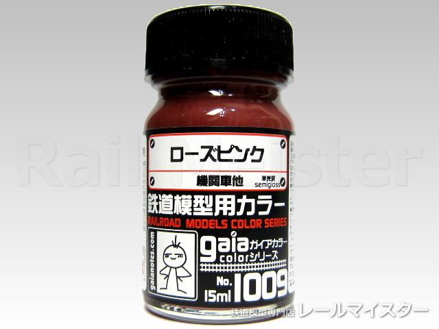ガイアノーツ(gaianotes)[1009] 鉄道模型用カラー ローズピンク