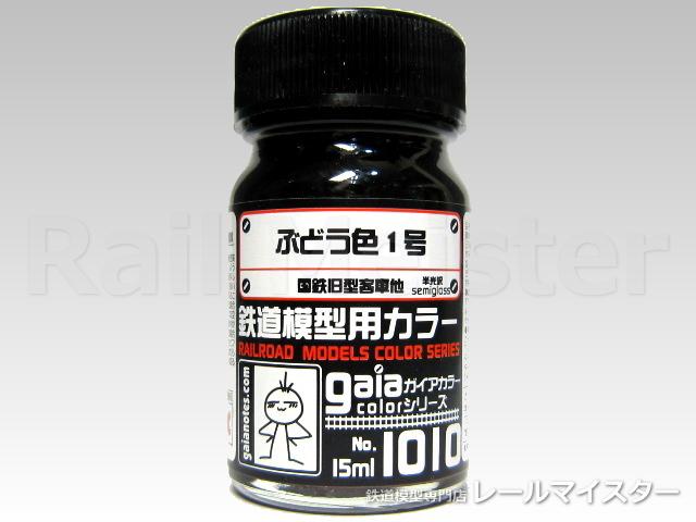 ガイアノーツ(gaianotes)[1010] 鉄道模型用カラー ぶどう色1号