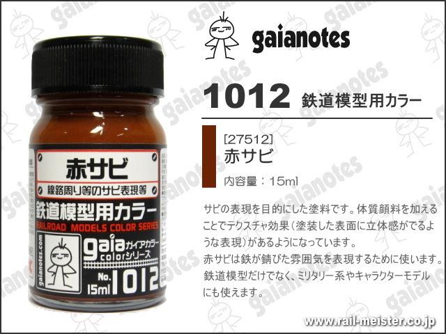ガイアノーツ Ex-01 EX-ホワイト[30001]
