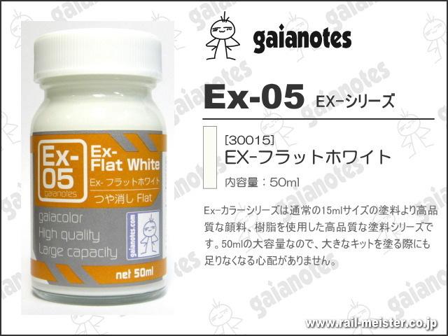 ガイアノーツ Ex-05 Ex-フラットホワイト[30015]