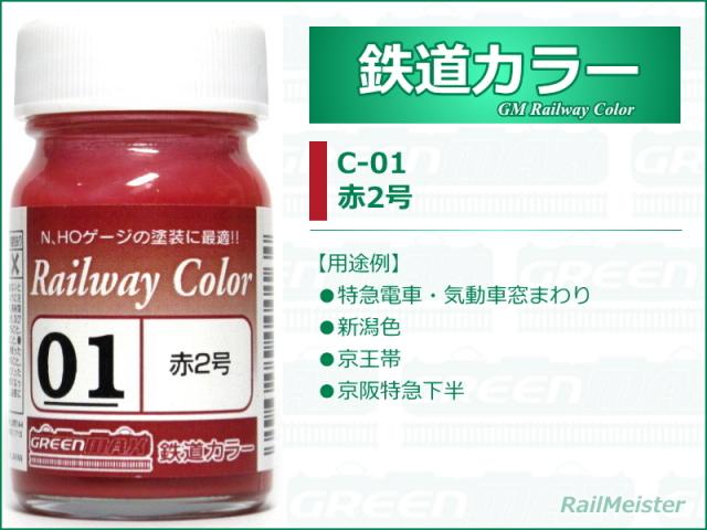グリーンマックス 鉄道カラー01 赤2号[C-01]