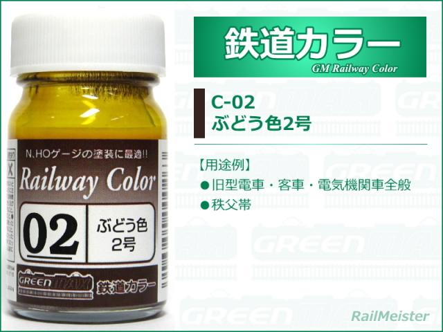 グリーンマックス 鉄道カラー02 ぶどう色2号[C-02]
