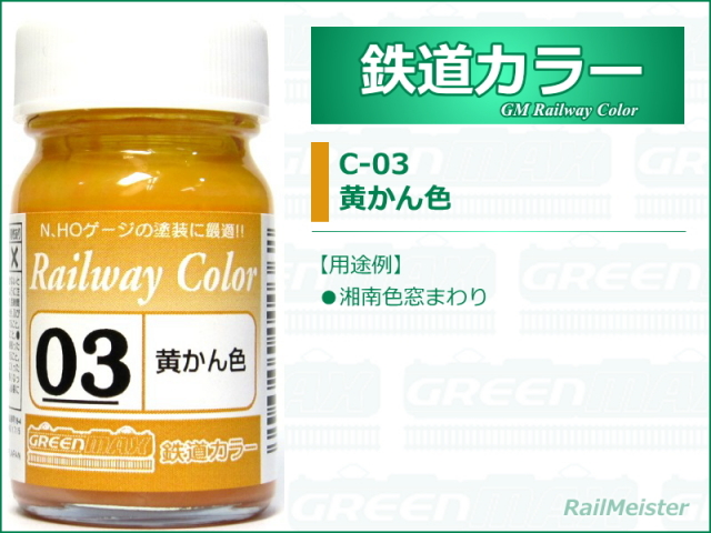 グリーンマックス 鉄道カラー03 黄かん色[C-03]