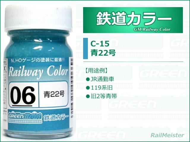 グリーンマックス 鉄道カラー06 青22号[C-06]