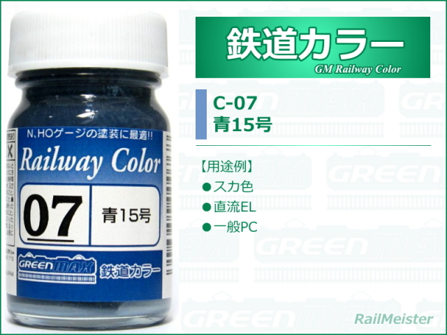 グリーンマックス 鉄道カラー07 青15号[C-07]