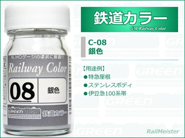 グリーンマックス 鉄道カラー08 銀色[C-08]