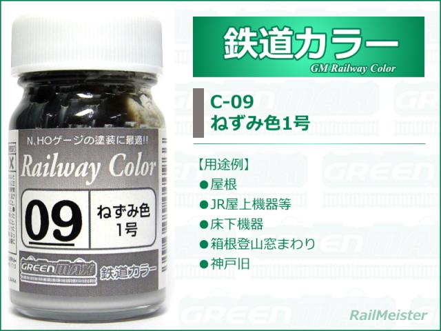 グリーンマックス 鉄道カラー09 ねずみ色1号[C-09]