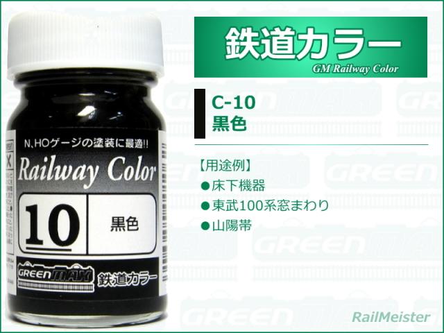 グリーンマックス 鉄道カラー10 黒色[C-10]