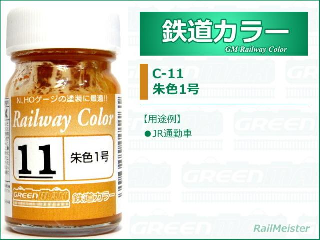グリーンマックス 鉄道カラー11 朱色1号