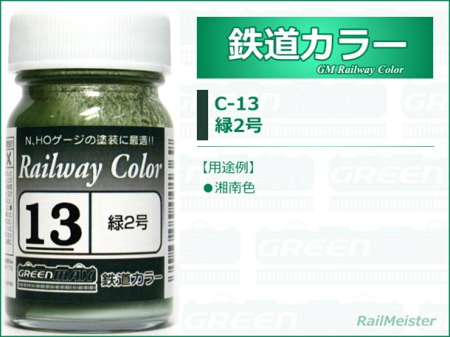 グリーンマックス 鉄道カラー13 緑2号[C-13]