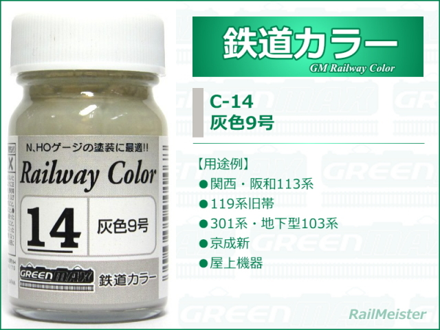 グリーンマックス 鉄道カラー14 灰色9号[C-14]