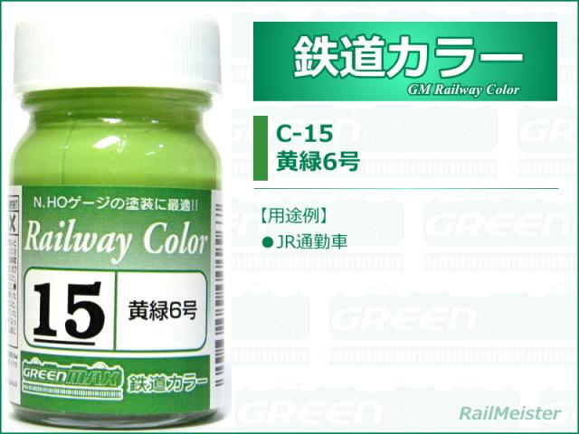 グリーンマックス 鉄道カラー15 黄緑6号[C-15]