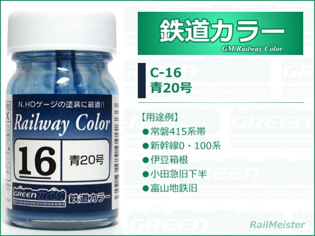 グリーンマックス 鉄道カラー16 青20号[C-16]