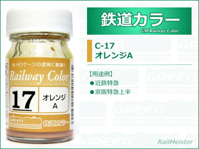 グリーンマックス 鉄道カラー17 オレンジA(旧名称:近鉄オレンジ)[C-17]