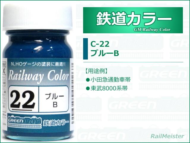 グリーンマックス 鉄道カラー22 ブルーB(旧名称:小田急ブルー)[C-22]