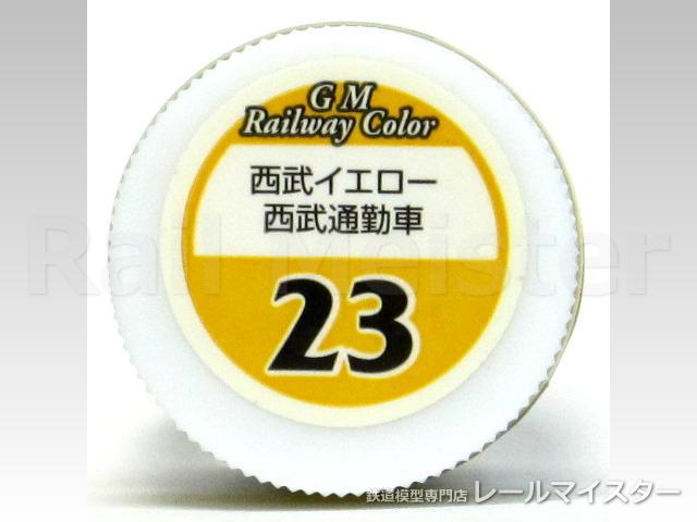 グリーンマックス 鉄道カラー 23 西武イエロー