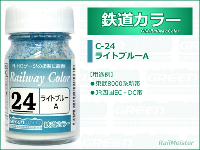 グリーンマックス 鉄道カラー24 ライトブルーA(旧名称:東武ライトブルー)[C-24]