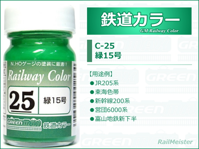 グリーンマックス 鉄道カラー25 緑15号[C-25]
