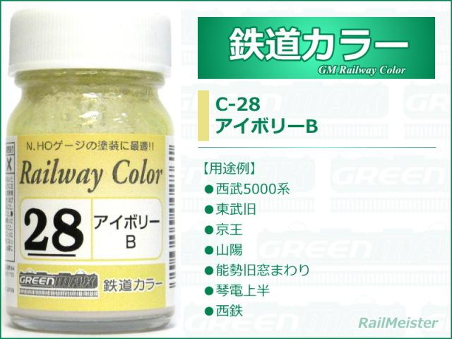 グリーンマックス 鉄道カラー28 アイボリーB[C-28]