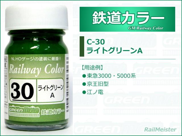 グリーンマックス 鉄道カラー30 ライトグリーンA(旧名称:東急ライトグリーン)[C-30]