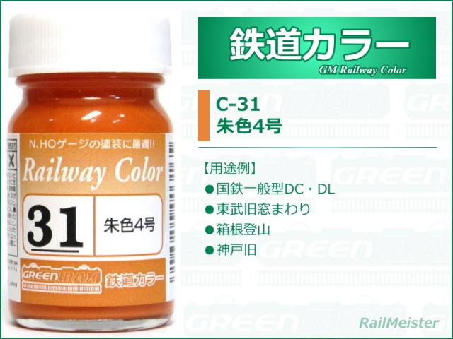 グリーンマックス 鉄道カラー31 朱色4号[C-31]