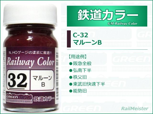 グリーンマックス 鉄道カラー32 阪急マルーン[C-32]