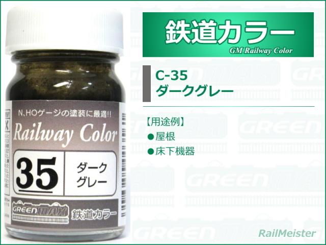 グリーンマックス 鉄道カラー35 ダークグレー[C-35]