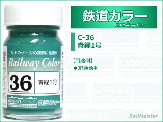 グリーンマックス 鉄道カラー36 青緑1号[C-36]