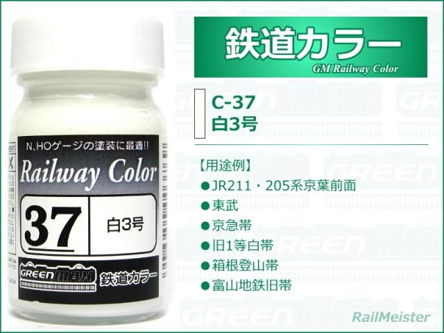 グリーンマックス 鉄道カラー37 白3号[C-37]